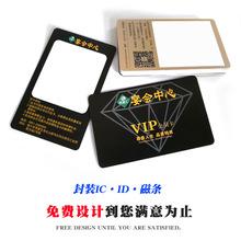 定制三菱理光可视膜可视卡全磁条薄卡IC会员卡反复可擦写热敏可视