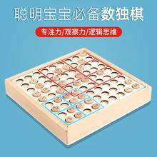 儿童数独游戏棋盘入门九宫格小学生益智逻辑思维专注力训练玩具
