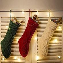 糖果针织圣诞袜子礼物袋 圣诞家居装饰用品毛线圣诞派对布置