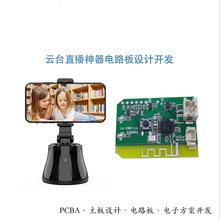 自动拍照摄像直播云台线路板设计360°智能跟拍云台PCBA方案开发