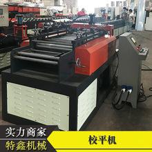 特鑫 直销全自动可调式整校平机械 平板覆膜机械