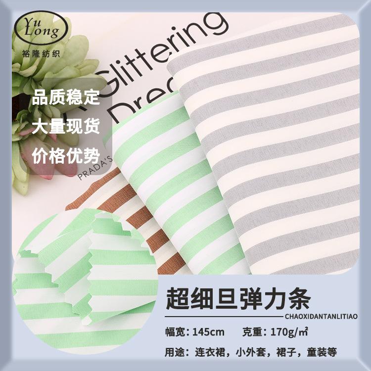 超细旦弹力条 40支涤纶弹力条纹面料 170g衬衫时装梭织色织条纹布