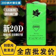 LG K61手机20D钢化膜41S批发K50K40/K50/K41大弧边K40S全屏sty106