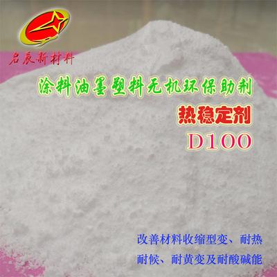 D100热稳定剂 改善收缩型变 耐热耐候 耐黄变 耐酸碱 水性增塑剂