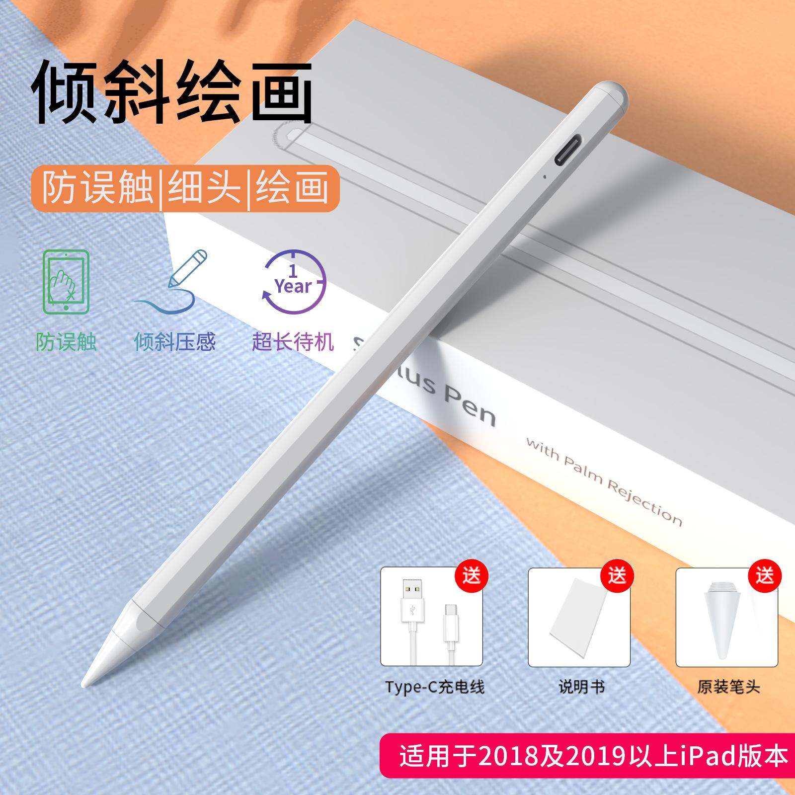 ipad pencil主动式电容笔适用apple平板苹果笔触控触摸触屏手写笔