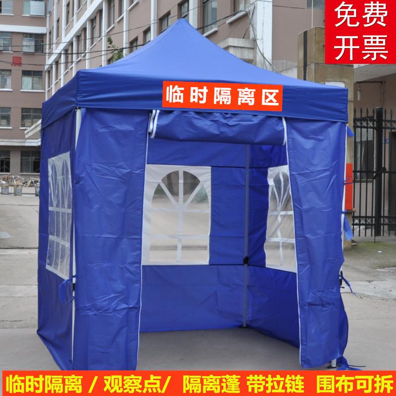 户外隔离帐篷四脚摆摊用雨棚折叠伸缩防雨篷四角四方大伞遮阳棚子