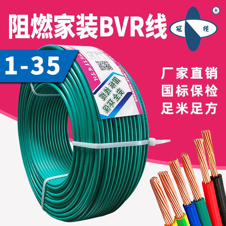 厂家珠江冠缆国标1 2.5 4 6 10平方单芯多股家装阻燃线bvr铜芯线