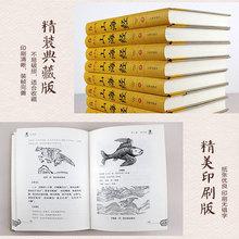 山海經正版全集全8冊精裝圖文珍藏版 導讀注釋白話譯文疑難字注音