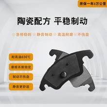 適用于比亞迪F0 F3 唐 F6 宋改裝剎車片支持來圖定制前陶瓷剎車片
