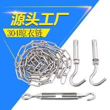 源頭工廠304不銹鋼晾衣鏈起重鏈條 曬被繩帶掛鉤防滑晾衣繩鐵鏈子