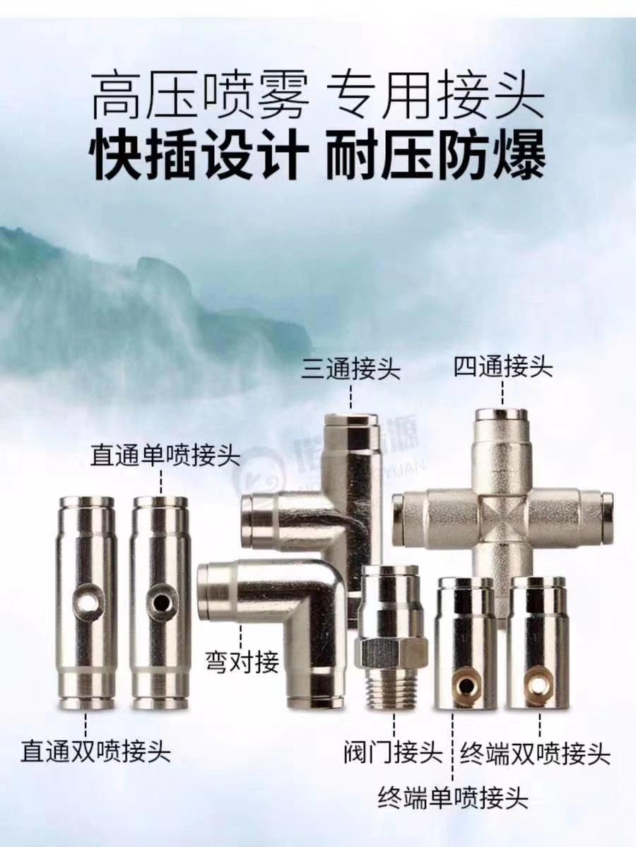 喷雾接头 喷雾专用9.52快插接头 喷雾系高压快插接头 快速接头
