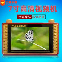 厂家批发金正P2  7寸老年唱戏机 插卡 优盘 高清视频播放器扩音机