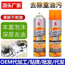 厨房清洁剂家用去重油污除油剂油污净油烟机清洗剂油渍净OEM代工