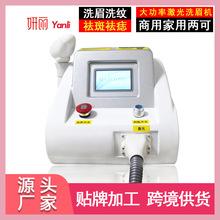 洗眉机台式美容院?便携式光感无创激光大功率皮秒机祛斑洗纹身仪