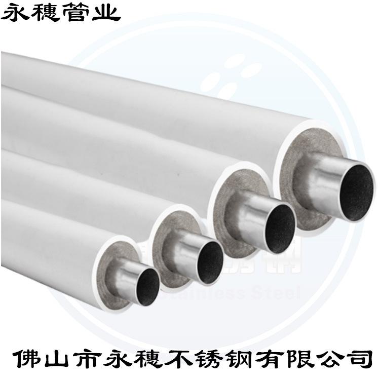 不锈钢清水管南宁市永穗管业品牌 发泡保温热水管厂 不锈钢清水管