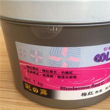 印刷梅红 供应胶印印纸油墨彩鼎梅红专色油墨