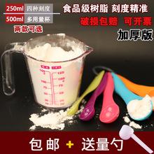 量杯带刻度毫升塑料三种克数量勺套装烘焙厨房家用计量奶茶店专用