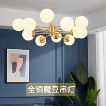 北欧全铜轻奢魔豆客厅餐厅吊灯简约卧室灯具现代个性展厅分子灯饰