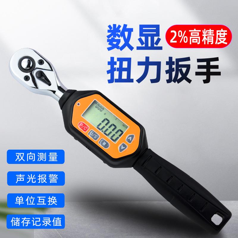 爱测易数显扭力扳手电子可调力汽修矩棘轮套筒扭矩扳手测力高精度