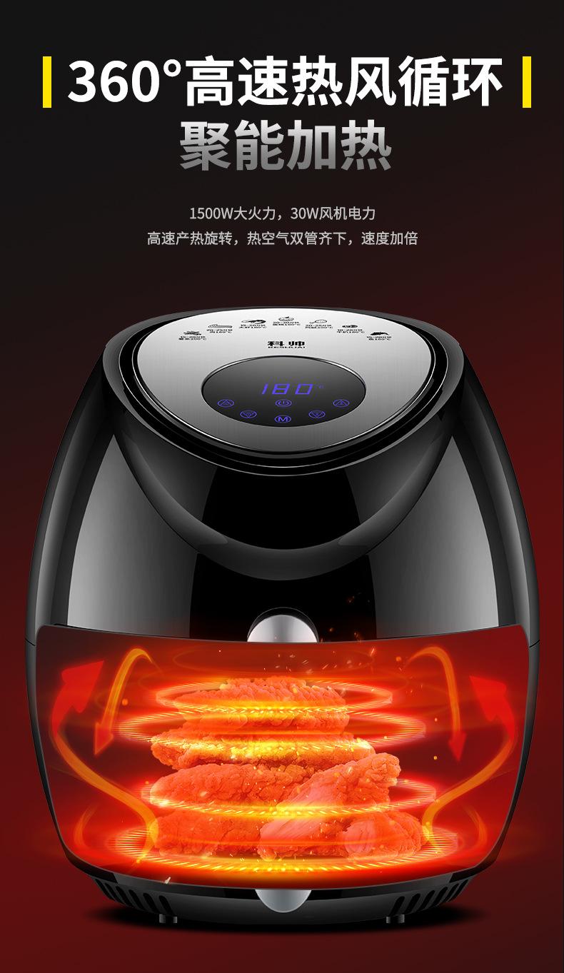 科帥AF602廠家直銷空氣炸鍋觸摸屏智能電炸鍋無油煙多功能薯條機*田園牧歌*