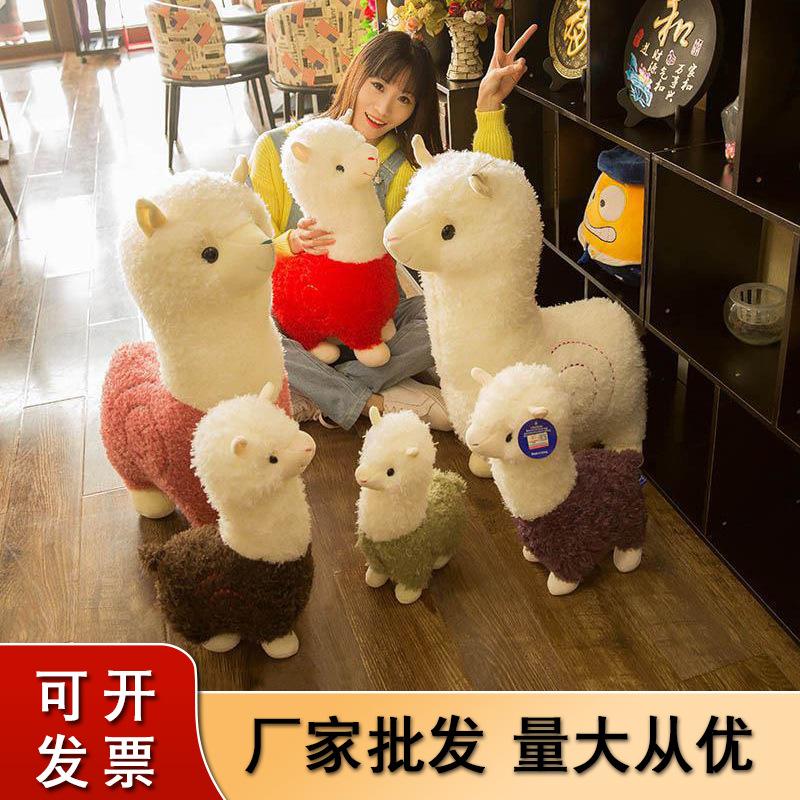 外贸批发羊驼布娃娃公仔大号羊毛绒玩具睡觉抱枕儿童礼品定制logo