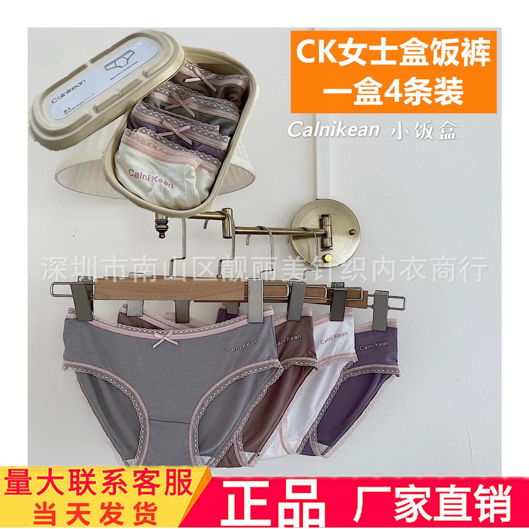 七夕女士CK盒饭盒内裤 便当莫代尔蕾丝裸感情侣少女三角裤衩4条