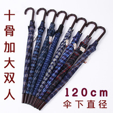 长柄格子雨伞加大钢骨16骨色丁格加厚自动伞直杆弯柄超双人伞实用