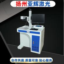 扬州风冷3W紫外激光打标机5w紫外激光镭雕机厂家紫外激光镭射机
