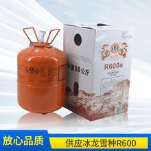 厂家现货供应 冰龙R600a雪种5kg 钢瓶包装 空调专用制冷剂 制冷用