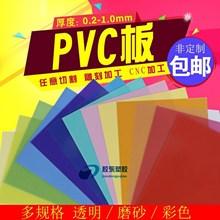 彩色pvc胶片软薄膜塑胶高透明磨砂硬片薄1mm厚白色pc玻璃塑料板材
