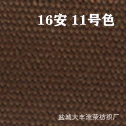 16安 11号色  纯棉帆布  盐城大丰淮荣纺织厂