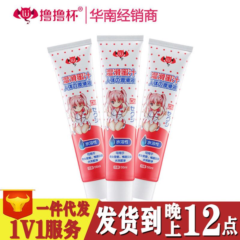 撸撸杯蜜汁润滑油55ml水溶性湿滑便携润滑液夫妻房事专用润滑剂