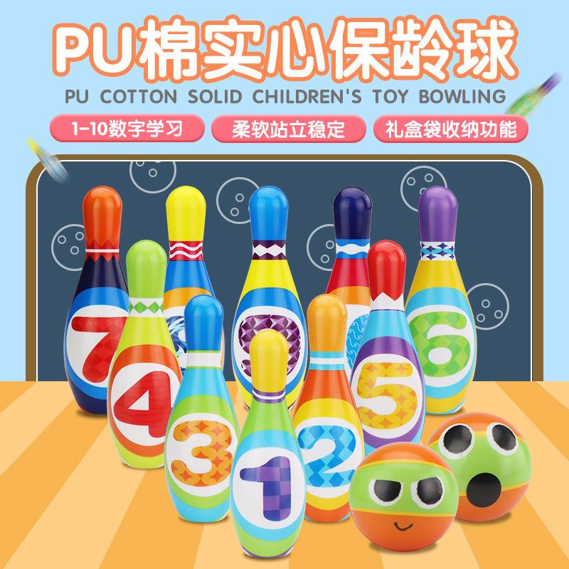儿童保龄球玩具软球室内体育运动PU保龄球套装亲子互动休闲玩具