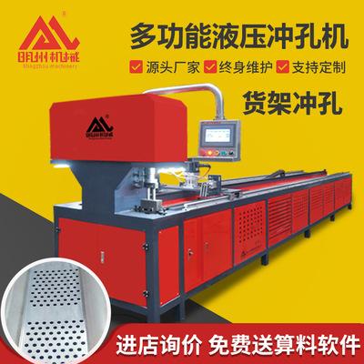 现货全自动数控货架冲孔机 展示架打孔机 管材冲孔设备生产厂家