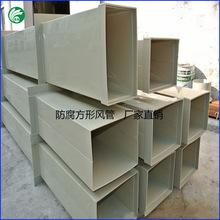 PP方形风管定制手工焊接矩形风管定做车间通风排气阻燃风管加工