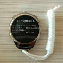 防爆計時器價格直降 安全可靠 便于攜帶 Ex-YJS防爆計時器