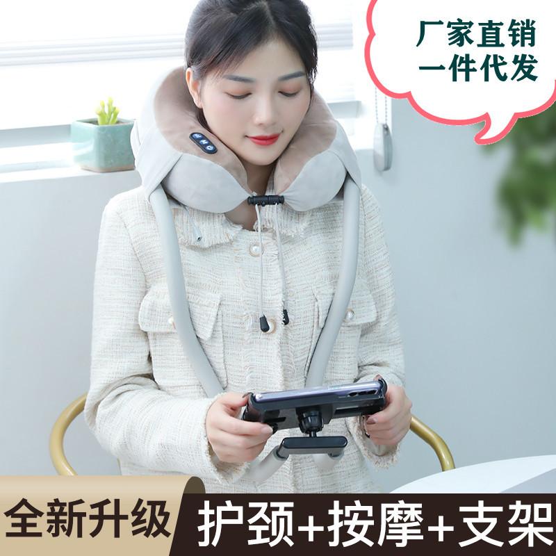 懒人手机支架U型按摩枕多功能护肩颈椎器颈部电动按摩仪厂家批发