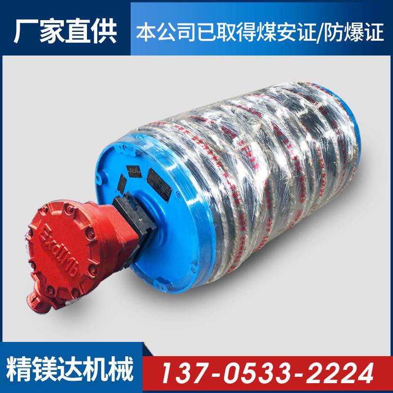 隔爆型防爆型电动滚筒电滚筒 淄博生产厂家直销包胶 防爆证煤安证