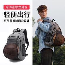 电脑双肩包男休闲运动篮球背包定制高中生书包school bags帆布usb