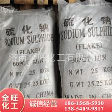 厂家直销硫化钠红片碱黄片碱60%含量工业级硫化碱臭碱 硫化钠批发