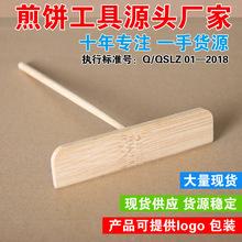 源头厂家 煎饼果子耙子 摊鸡蛋饼刮板 竹蜻蜓 厨房小工具竹耙子