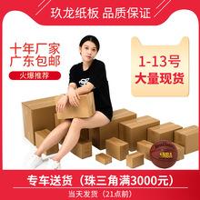1-12号包装快递定做特硬电商瓦楞邮政纸盒现货打包牛皮纸箱定制