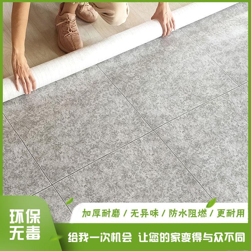 地板革加厚家用地板胶pvc地板纸防水防滑卧室地板贴塑胶地毯环保