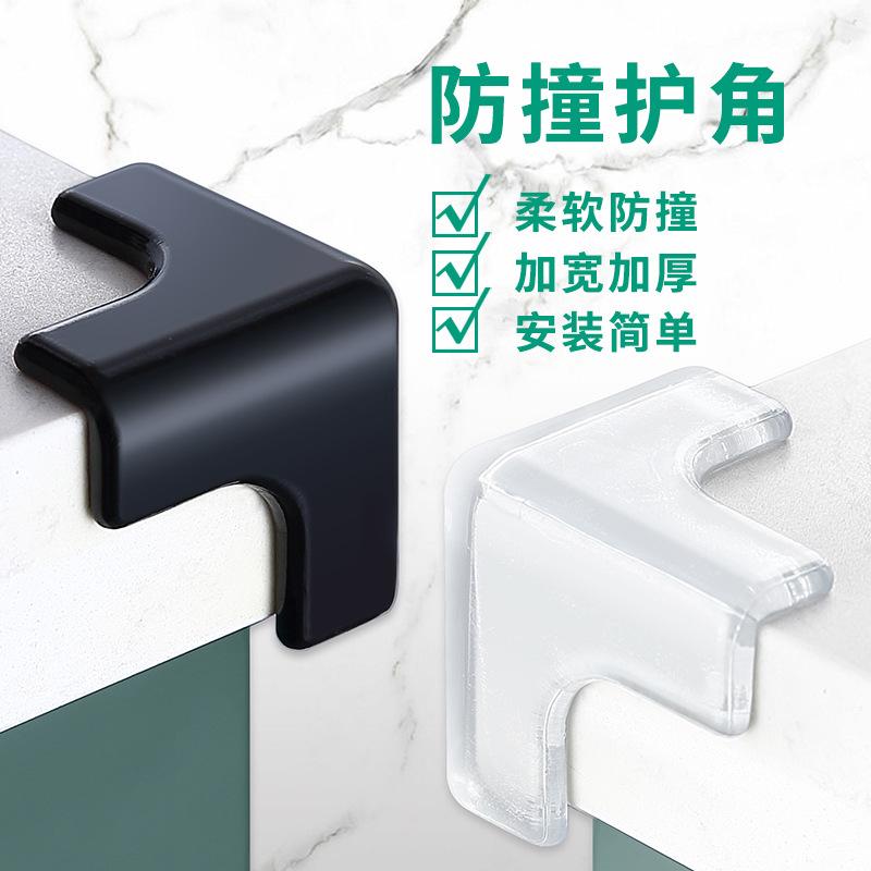 百密平面三维护角儿童安全用品透明防撞角桌角防碰护角