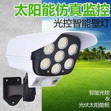 太阳能仿真监控路灯防贼遥控式无线感应壁灯户外假摄像头庭院射灯
