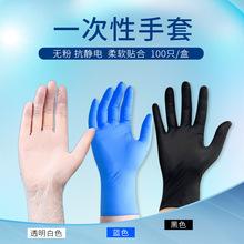 紋繡身工具紋繡一次性手套一盒100只指套橡膠手套漂唇繡眉手指套