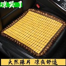 一件代發、誠信經營夏天汽車內飾用品坐墊夏季座套單片竹片制冷單