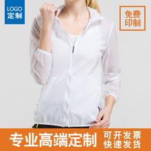 防晒衣定制印logo定做户外皮肤衣服夏薄外套文化衫男女团体工作服