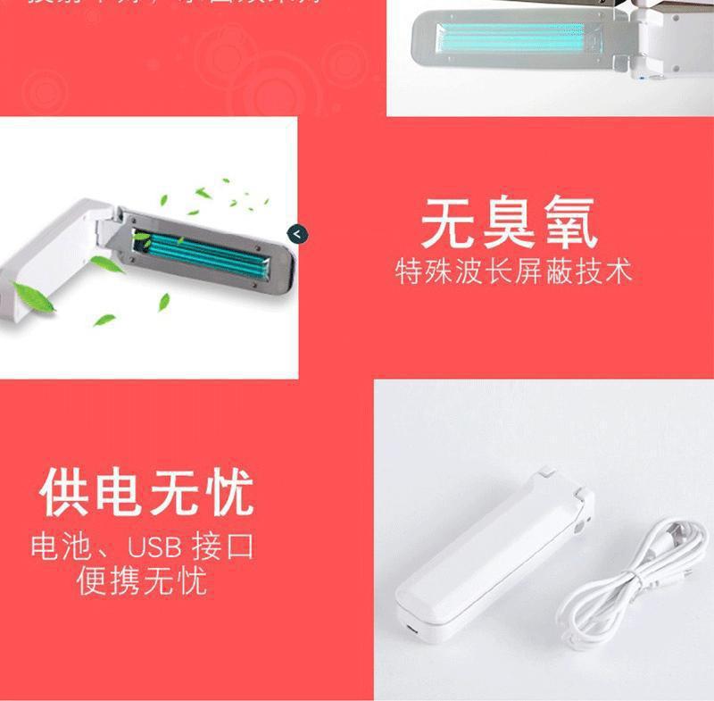 其他冷光源_UV冷阴极紫外线消毒灯杀菌灯家用折叠杀毒神器手持便携紫外线灯
