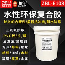水性环保PVC复合胶无甲醛地毯塑料薄膜万能强力胶水耐水防霉厂家